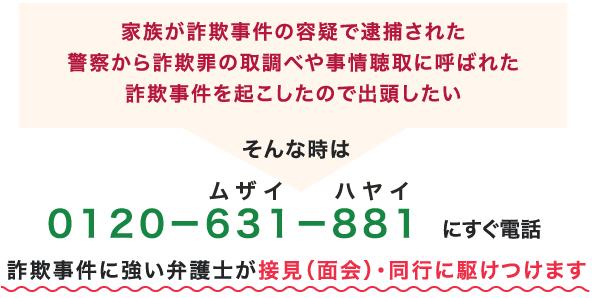 初回接見・同行サービス  3万円~